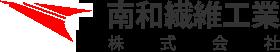 南和繊維工業株式会社